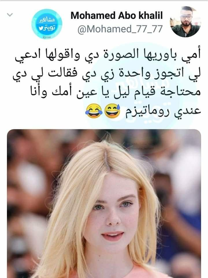 Pin By Miro Mar On Funny Fun Quotes Funny Funny Arabic Quotes Funny Joke Quote