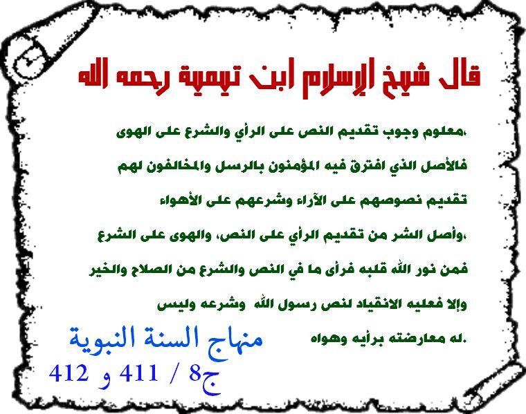 كن مسلما كوني مؤثرة هذه سبيلي ادعو الى الله هذا هو الاسلام حب القران قنوان دانية اقوال شيخ للاسلام ابن تيمية Math Face Math Equations