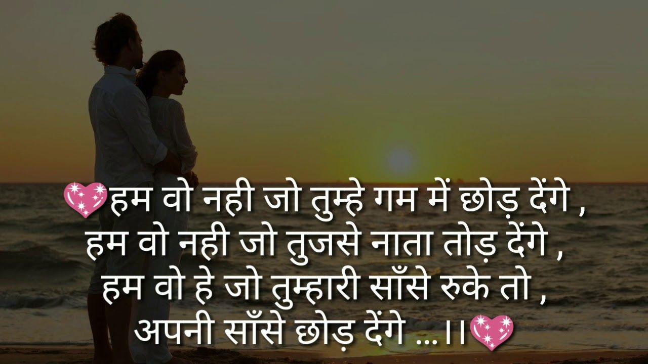 Best Romantic Love Shayari For Husband Cute Love Shayari For