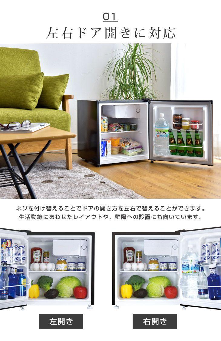 冷蔵庫 46l 小型 1ドア 一人暮らし 両扉対応 右開き 左開き ワンドア