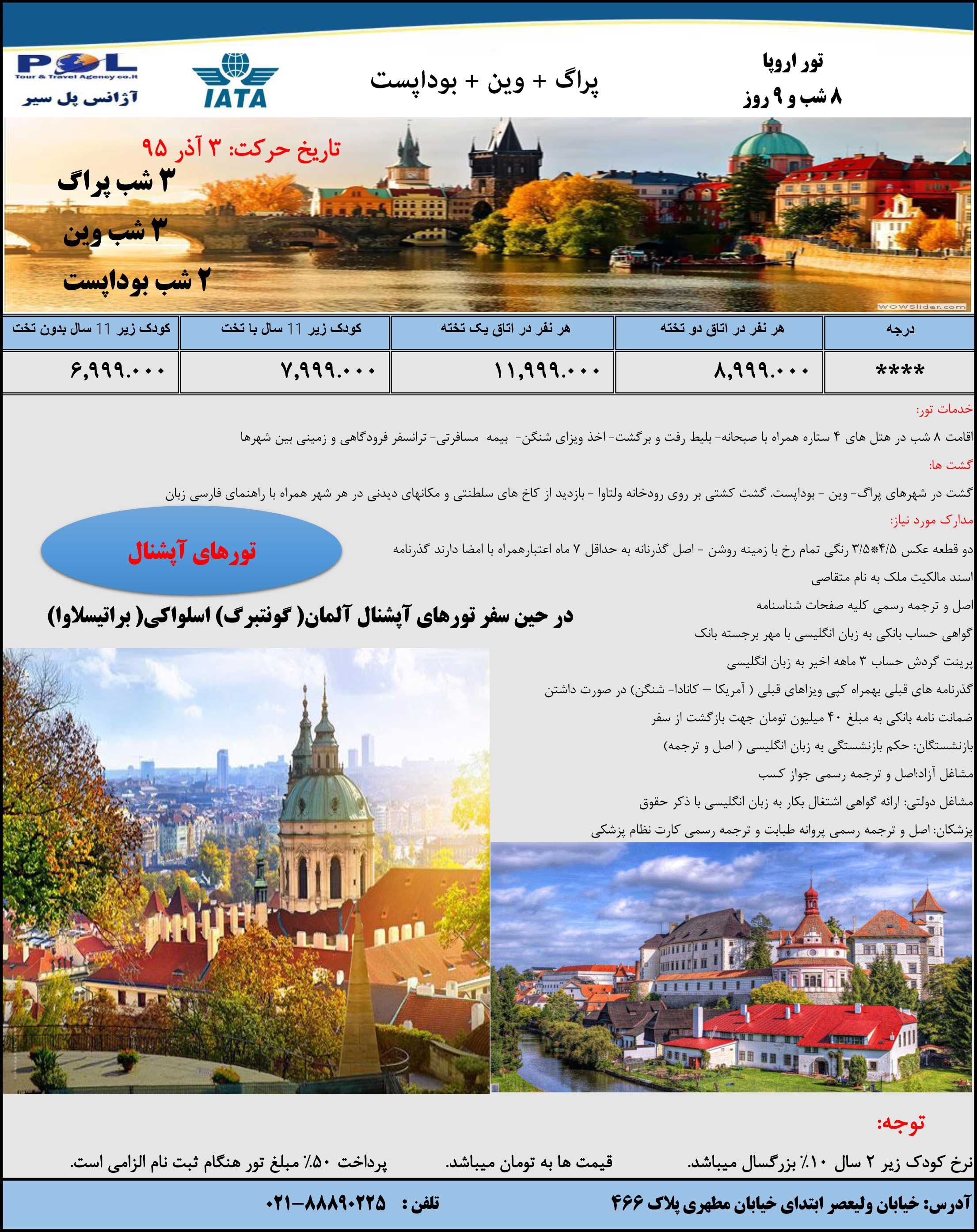 تور چمهوری چک-اتریش-مجارستان-آلمان | آژانس مسافرتی تور های خارجی ...تور چمهوری چک-اتریش-مجارستان-آلمان