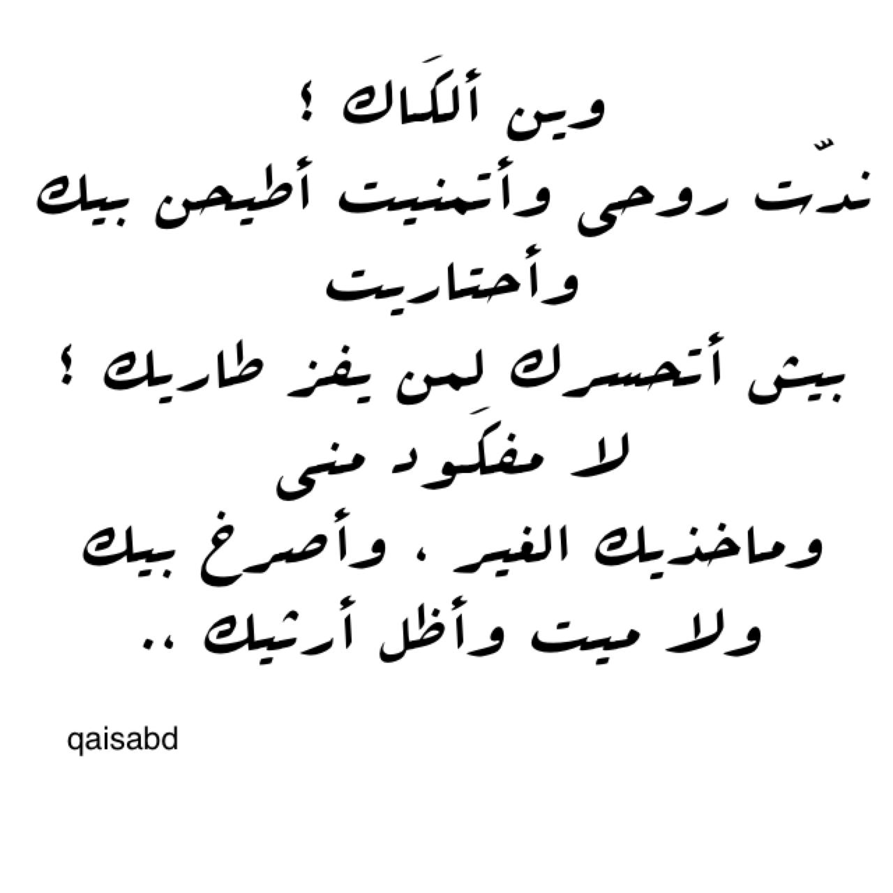 شعر شعبي عراقي عن الحب الحب شعبي شعر عراقي عن Math Arabic Calligraphy Math Equations