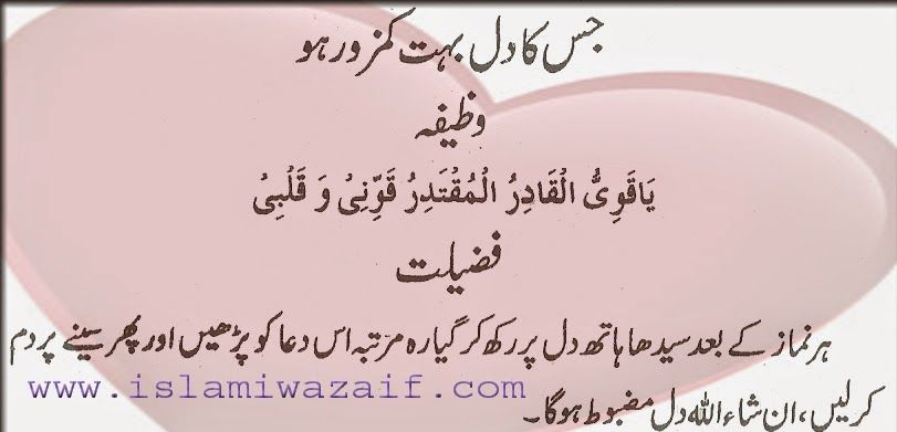 dil ko mazboot karne ka wazifa | my favorite | Islam, Health, beauty
