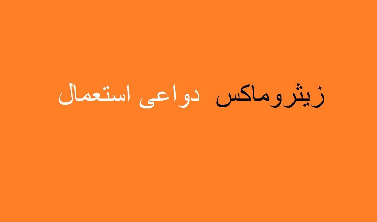 زيثروماكس دواعى استعمال زيثروماكس و استعمالات زيثروماكس Calligraphy Arabic Calligraphy