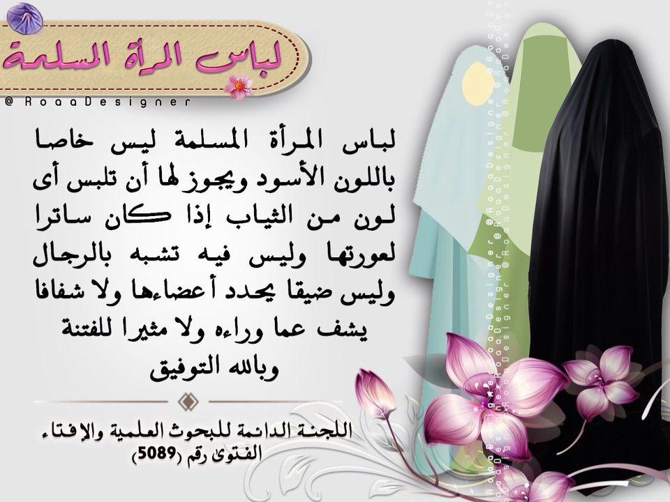 لباس المرأة المسلمة فتاوى المرأة المسلمة Duaa Islam Islamic Pictures Islam