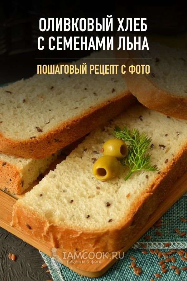 Оливковый хлеб с семенами льна (дрожжевой) — рецепт с фото ...