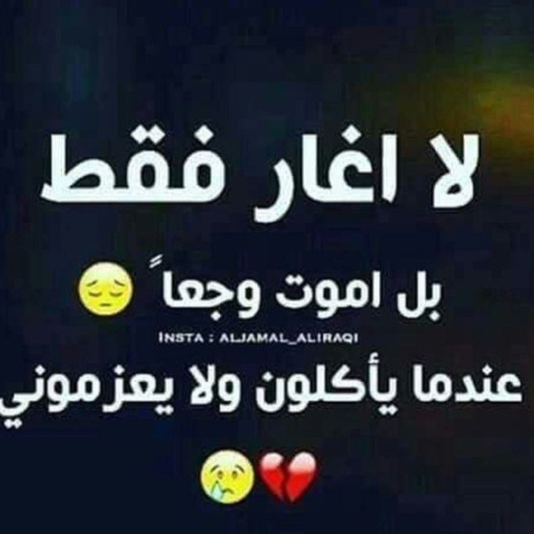 Pin By Renad Skaik On Statu Funny Arabic Quotes Funny Words Funny Qoutes