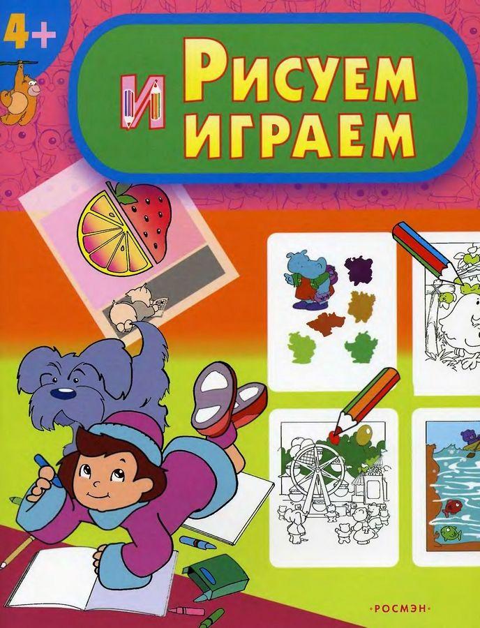 Игра разукрашка для детей | Дети, Мультфильмы, Книги
