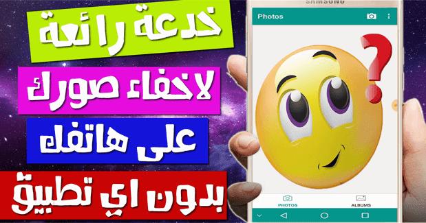 طريقة اخفاء الصور والفيديوهات على هاتفك الأندرويد بدون اي تطبيق خارجي Party Apps Photo Album App