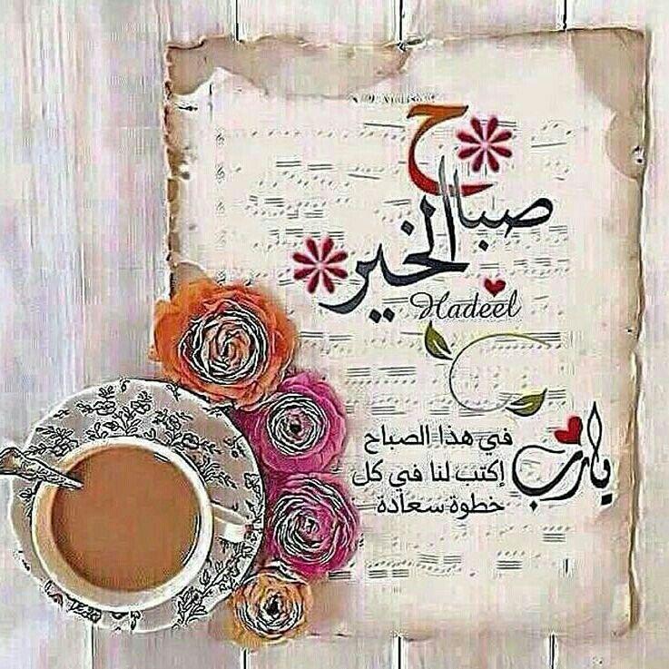 اللهم جم ل ص باحن ا بذكرك وعفوك وتوفيقك وبركاتك ورضاك عن ا اللهم بك أصبحنا وعليك Morning Greetings Quotes Beautiful Morning Messages Morning Greeting