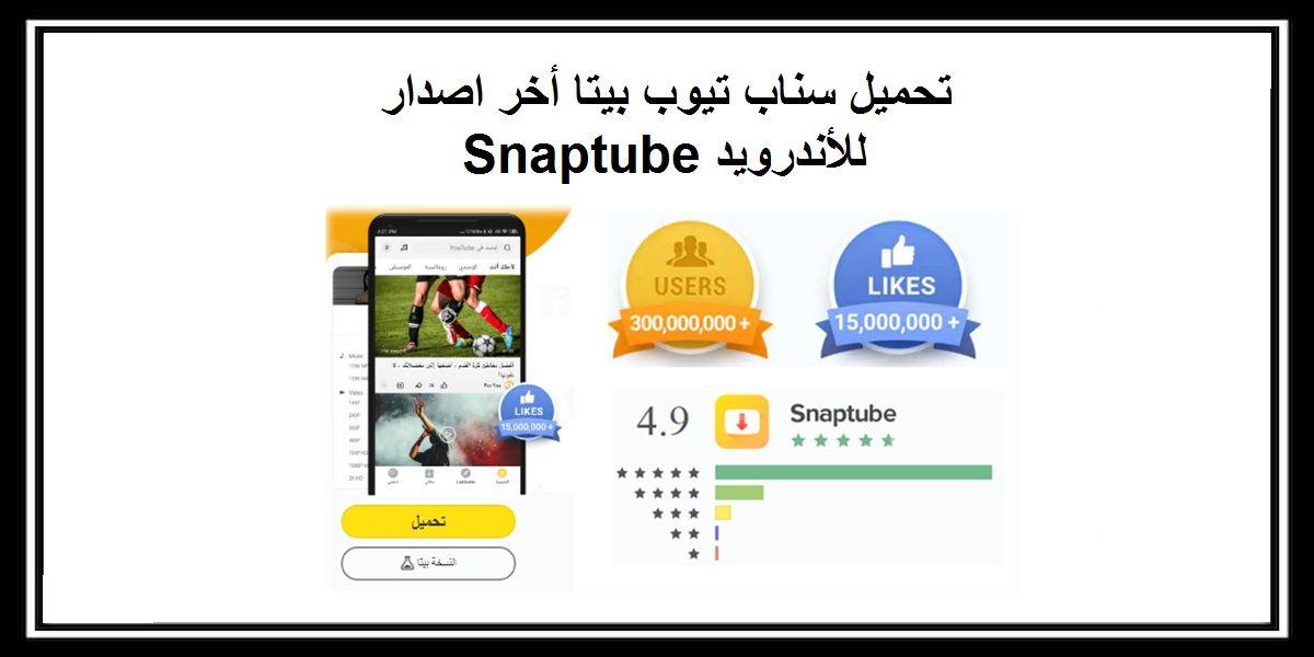 سناب تيوب بيتا تحميل مجاني اخر اصدار Snaptube Beta Shopping Art
