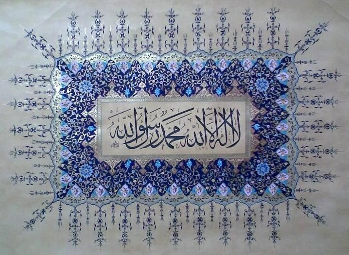 Turkish Islamic Calligraphy Kelime I Tevhid Tezhip Belkiz Akcesme Tezhip Sanat Hat Sanati
