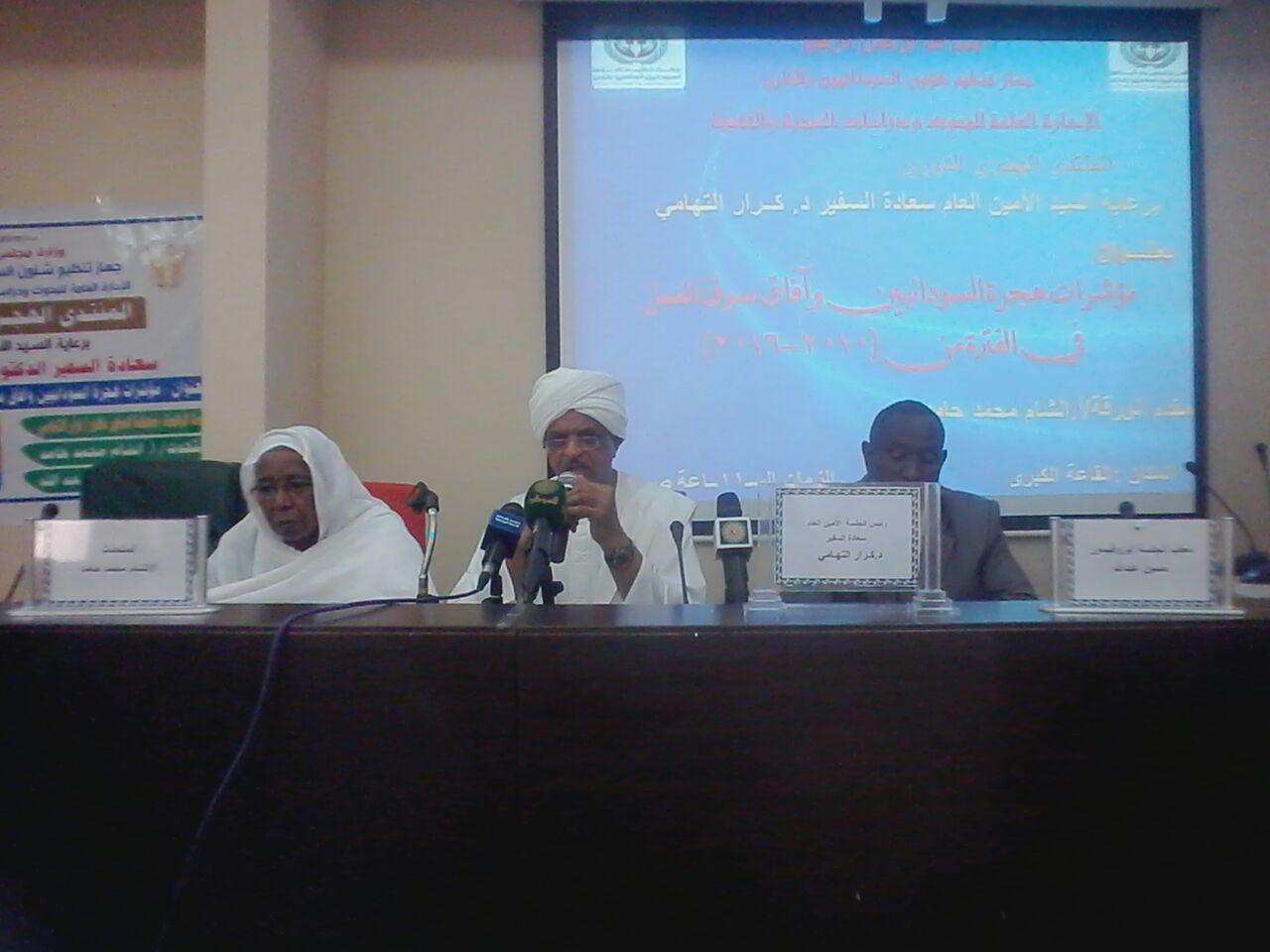 جهاز المغتربين ينظم ندوة مؤشرات الهجرة السودانية وآفاق سوق العمل