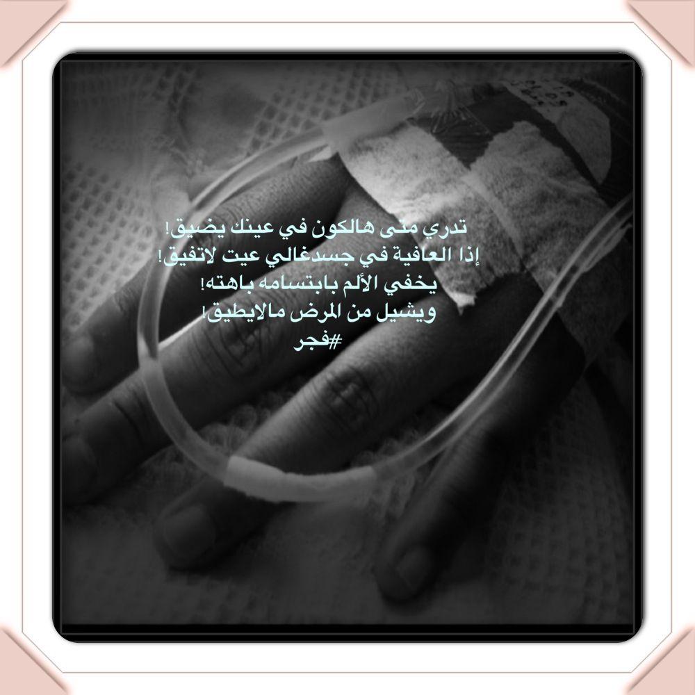 اللهم اشف كل مريض عانق المرض جسده فجر Cool Words Quotes Words