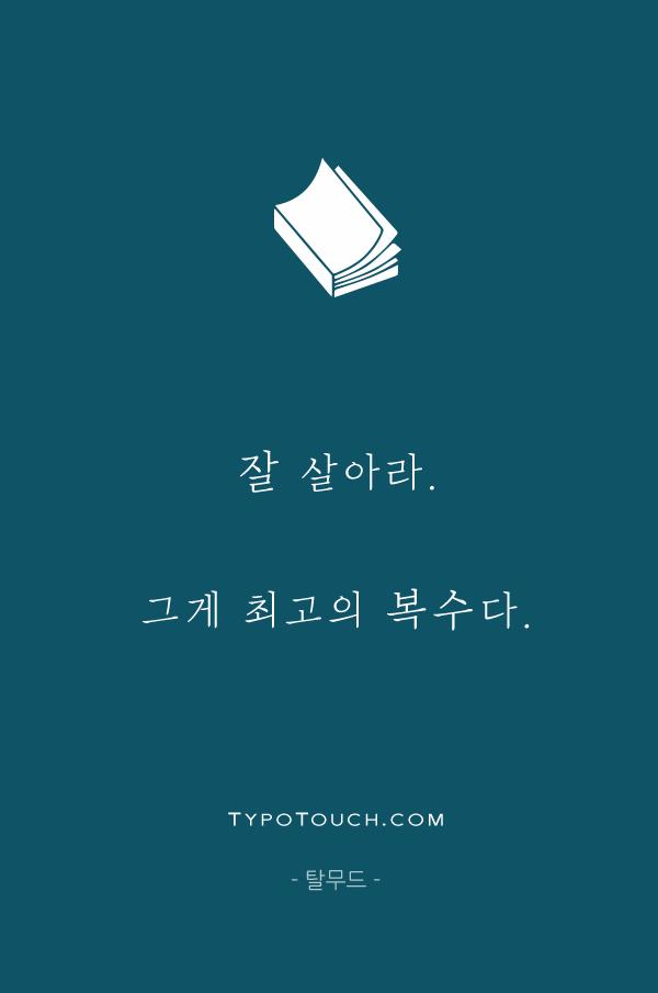 타이포터치 - 짧은 글. 긴 생각    책문구 시추천