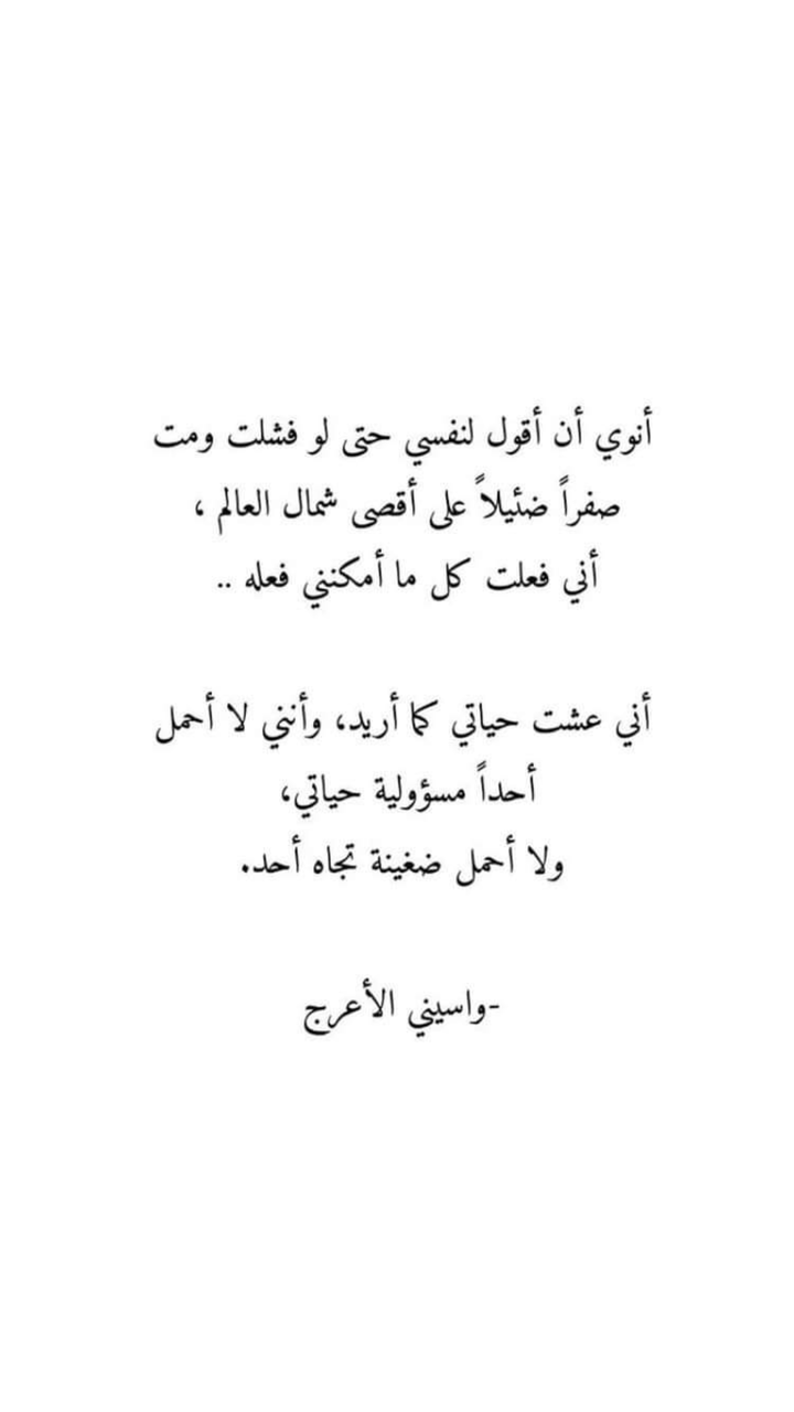 Image About Text In عـربـيـات By Noor Noor On We Heart It Words Quotes Spirit Quotes Wisdom Quotes