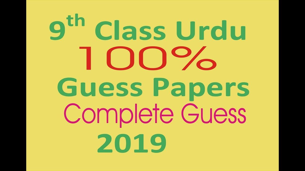 9Th Class Urdu 100% Guess Paper 2019 | All Guess Papers | Punjab All