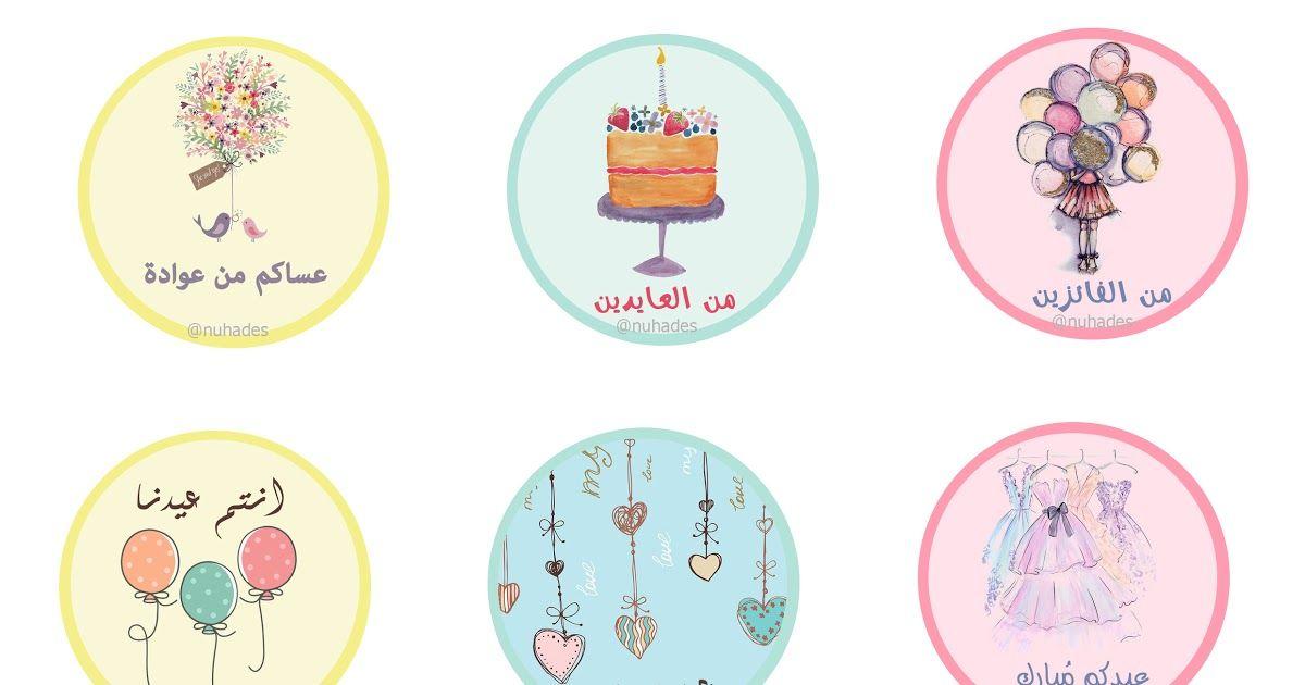 توزيعات العيد مجاني Jpg Diy Eid Gifts Eid Crafts Diy Eid Decorations