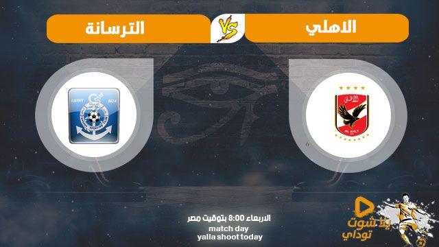 موعد مباراة الأهلي والترسانة اليوم 30 9 2020 في كأس مصر In 2020 Day