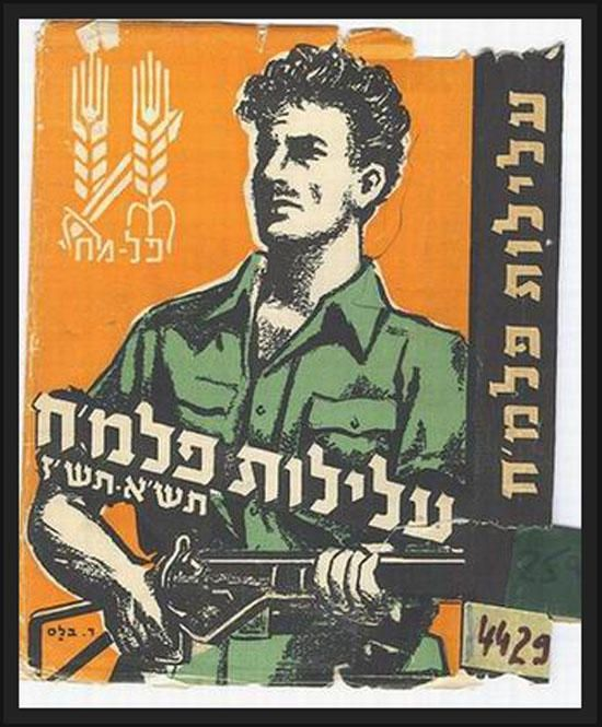"""Stories of the Palmach - 1941-1947"", book, 1950, (N. Tversky Publishing House Ltd.)"