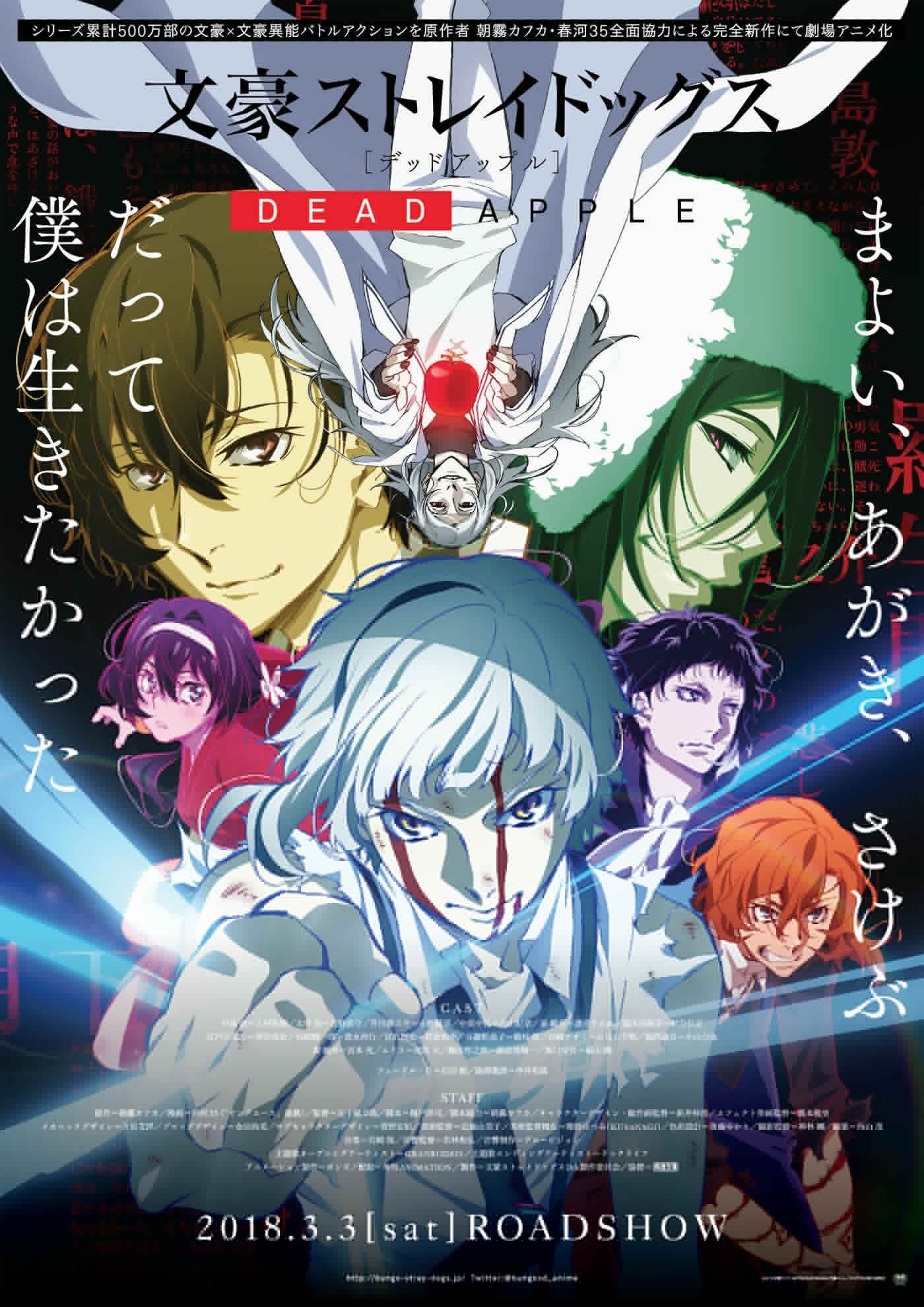 Pin by Maryam ; ) on bungou stray dogs Stray dogs anime