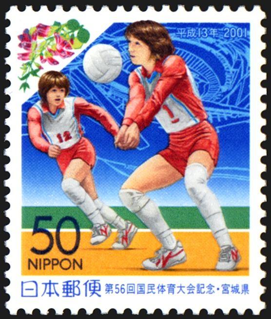 Japan Post 2001 National Sports Festival Of Japan