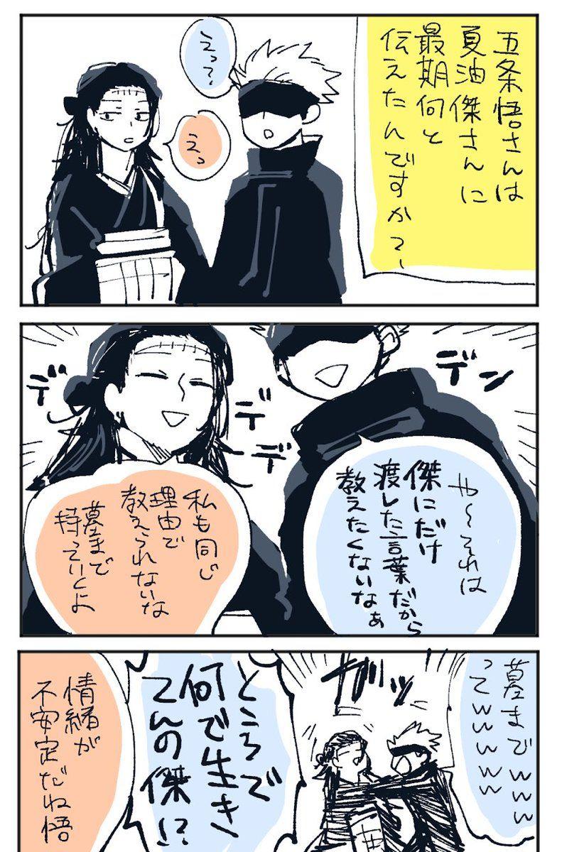 廻 125 呪術 戦
