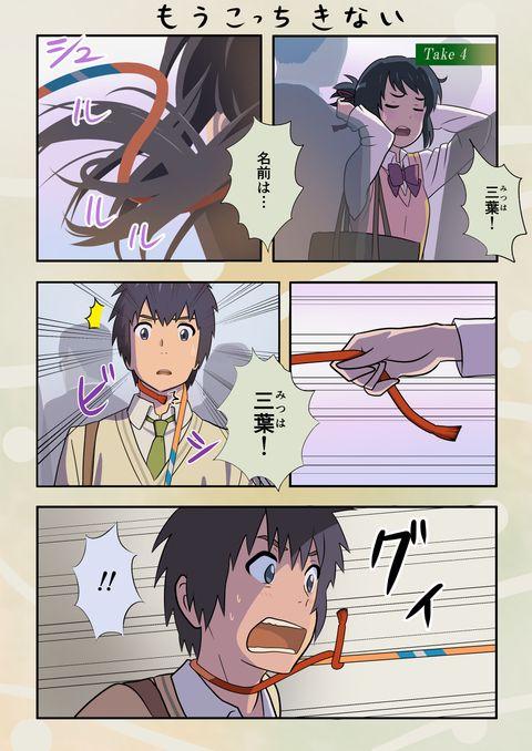 Anime: Kimi no nawa ... Tên thím là ... Mumei nhe :>