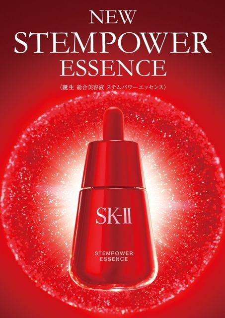 9 4 Sk ステムパワー エッセンス オフィス街のドラッグストア コスメ最新情報 Cosmetics Perfume Cosmetic Design Bottle Drawing