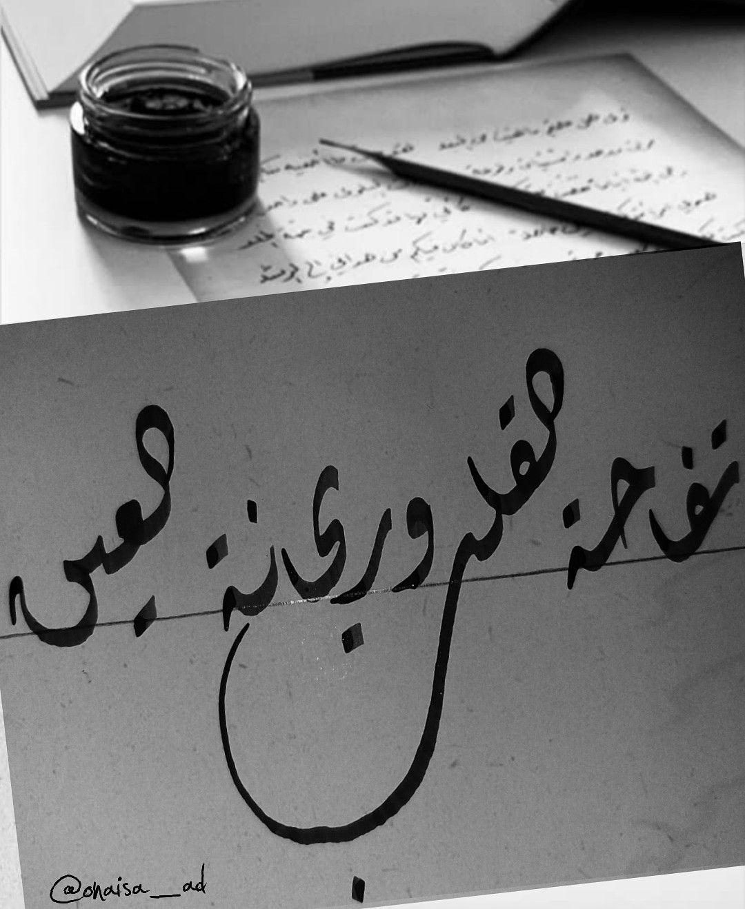 في حب الأب لبناته حكي ابن عمرو بن العاص دخل على معاوية وعنده ابنته فقال من هذه يامعاوية فقال Arabic Calligraphy Art Calligraphy Art Arabic Calligraphy