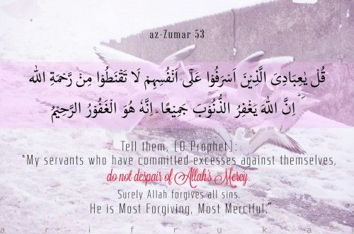 Surat Az Zumar 53 Quranthe Guidance Quran Verses Quran