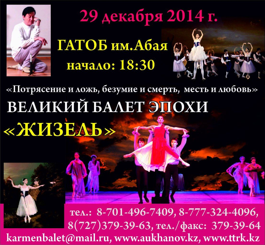 Казахский государственный академический театр оперы и балета имени Абая представляет: балет Жизель