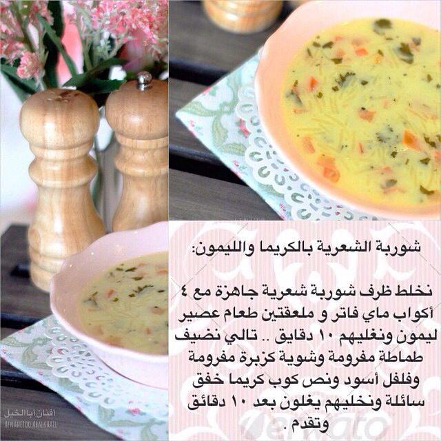 وصفات Food Recipies Soup Recipes Cooking