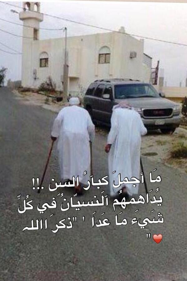 ما أجمل كبار السن Quran Verses Islam Arabic Words