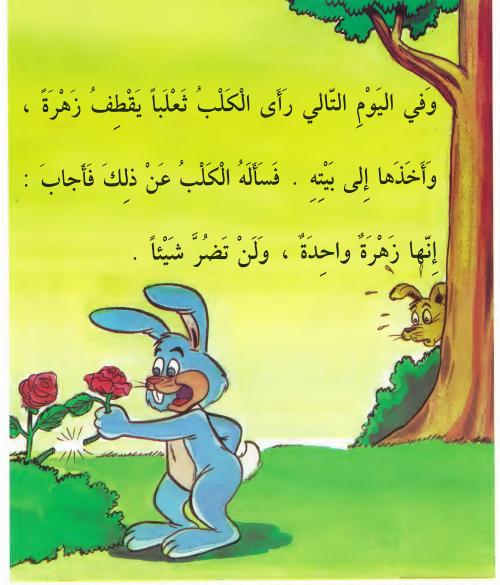 أجمل قصص للاطفال قبل النوم قصة إنها زهرة واحدة قصص أطفال بالصور Kindergarten Writing Prompts Arabic Books Learn Arabic Language