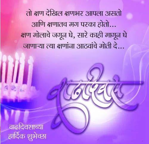 Happy Birthday In Marathi Happy Birthday Status Birthday Wishes For Friend Birthday Wish For Husband