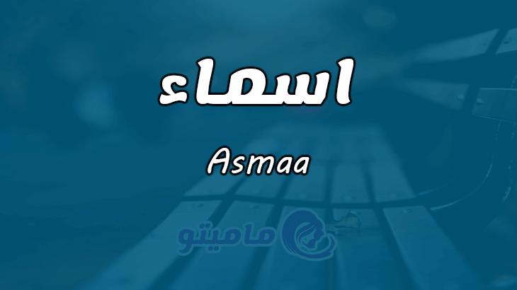 معنى اسم اسماء Asmaa وصفات حاملة الاسم Names Meant To Be Lockscreen