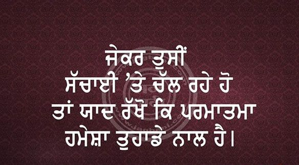 Fb Quotes Punjabi Quotes Images Punjabi Language Good Messages Pictures .