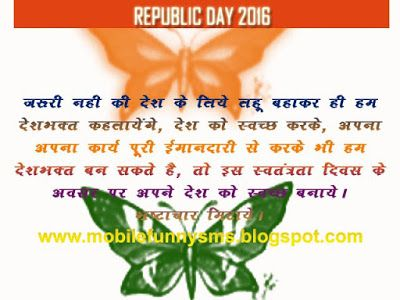 Mobile Funny Sms Republic Day Messages 10 Lines On Republic Day In