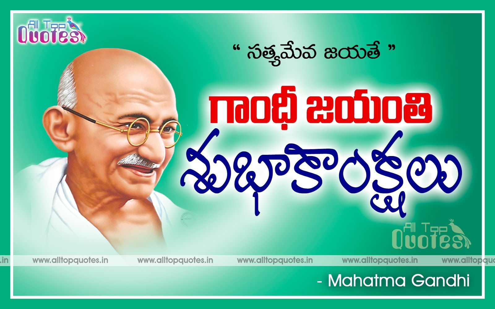 Best Gandhi Jayanthi Telugu Wishes Quotes And Greetings Hd Images