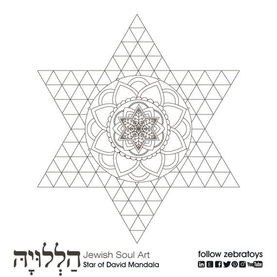 Star Of David Mandala Passover Coloring Page 1 By Zebratoys