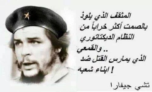 Pin By مالك شباز On Say It In Arabic Che Guevara Quotes Arabic Quotes Quotes
