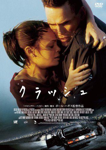 クラッシュ Dvd クラッシュ 映画 映画 日本映画
