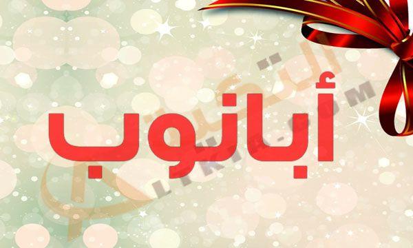 معنى اسم أبانوب في القاموس العربي ابانوب اسم ولد وينتشر كثيرا عند الأقباط حيث يكون من الأسماء المقدسة لديهم ويرغب الجميع في تسميته ل Logos Poster Adidas Logo