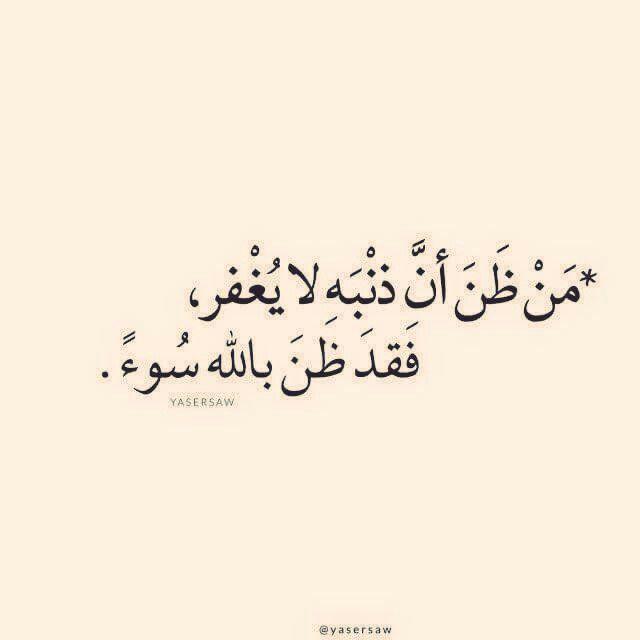يا رب قويني على نفسي يا الله استغيث بك لا تكلني لنفسي طرفة عين Words Quotes Quotations Islamic Quotes