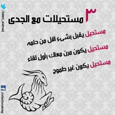 برج الجدي Arabic Quotes Quotes Words