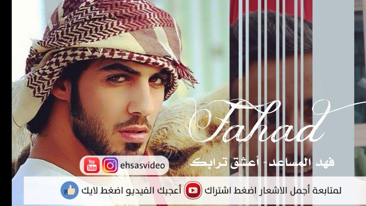 فهد المساعد احبك واعشق ترابك ٢٠١٨ | شعر مع الكلمات ...