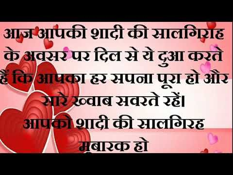 Happy Wedding Anniversary Wishes In Hindi Marriage Greetings Quotes Happy Wedding Anniversary Wishes Wedding Anniversary Wishes Anniversary Wishes For Friends