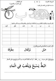 أوراق عمل حرف الباء Learn Arabic Alphabet Cool Lettering Learning Arabic