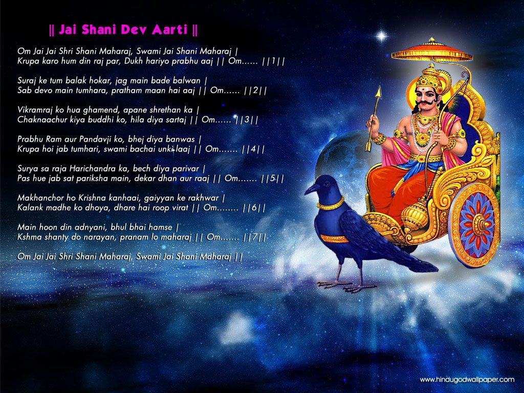 Free Jai Shani Dev Wallpapers for Desktop Download | Shani